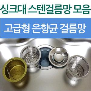 싱크대거름망/스텐뚜껑/은향균거름망/스텐거름망모음
