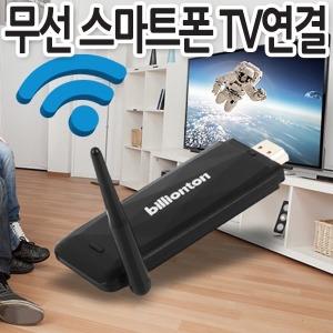 스마트폰 무선 TV연결 MHL동글 미라캐스트 미러링