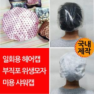 일회용 헤어캡/비닐헤어캡/일회용위생모자/위생모자