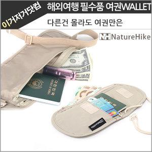 여행용복대지갑 전대 여권지갑 여행용품 벨트형지갑