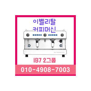 이베리탈 IB7 2그룹/반자동/커피머신/1544-2189