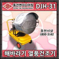 해바라기 열풍기 DJH-31  축사 돈사 공장 창고난방기
