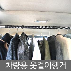 차량용 옷걸이/행거/헹거/거치대/봉타입/홀더/자동차