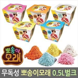 뽀송이 모래/퍼니매직샌드 벌크/모래 놀이 클레이