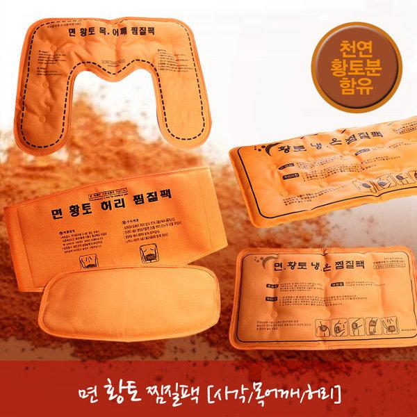 면황토찜질팩/천연황토분 함유/사각/목어깨/허리
