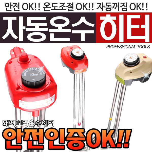 (안전인증)국산 돼지꼬리히터 전기온수기 순간온수기
