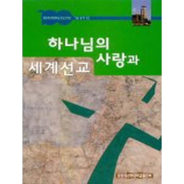 장로회신학대학교출판부 하나님의 사랑과 세계선교