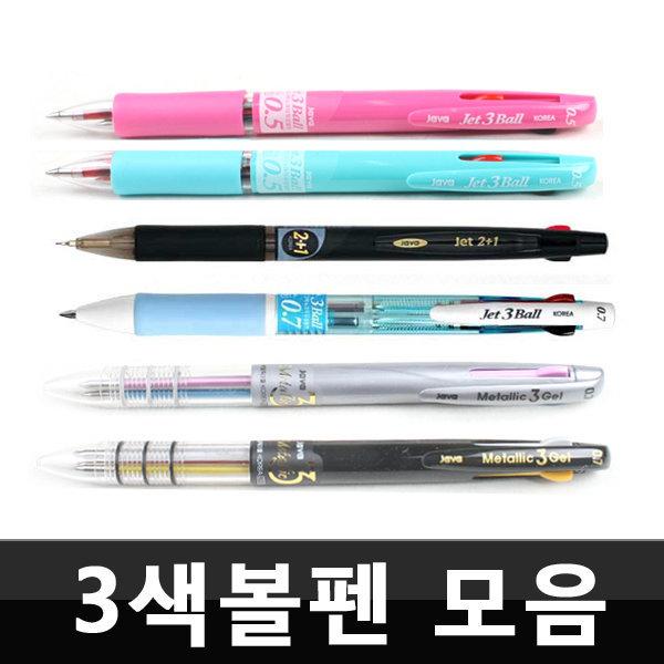 3색볼펜모음/자바3색/나노3색/볼펜/5색형광펜/동아