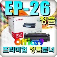 캐논정품토너 EP-26 LBP1840 LBP2140 LBP3200 LBP3210
