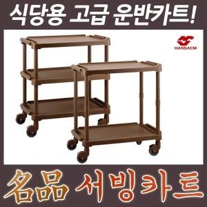 |오늘출발|서빙카트 모음전/2단/3단/한샘프라스틱