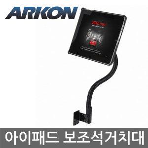 아콘 IPM3-FSM 차량용 아이패드 보조석 거치대