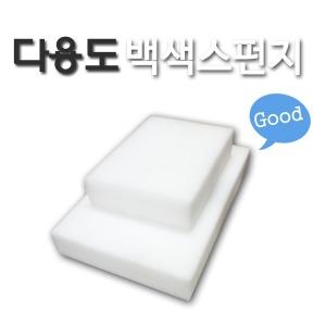 세차스폰지 스펀지/스폰지/세차/거품세차/광택스폰지
