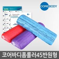 코어바디 폼롤러 45cm반원형(45cmx7.5cm) 3가지색상