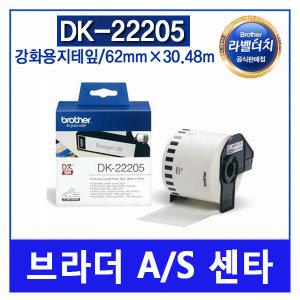 DK-22205 연속용지  QL550/QL700/QL720