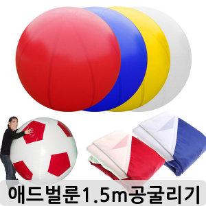 (공굴리기모음)애드벌룬1.5M 체육대회 응원용품 응원