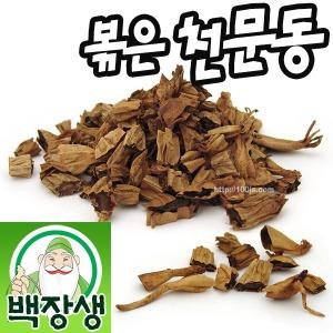 국내산 볶은 천문동 100g / 건조천문동 거심천문동
