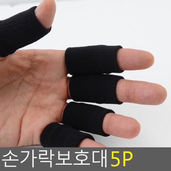 손가락보호대 5p 엄지손가락보호대 손가락아대 엄지