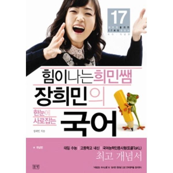 장희민의 국어 - 개념편(힘이 나는 희민쌤)