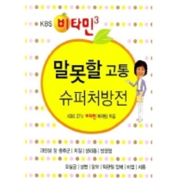동아일보사 비타민 3 - 말 못할 고통 슈퍼처방전 KBS 2TV