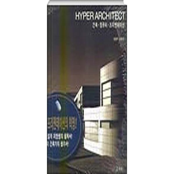HYPER ARCHITECT - 건축 컴퓨터 프리젠테이션 (양장본)(볼펜밑줄자국있음)