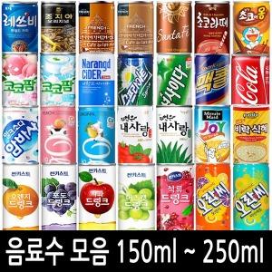 캔음료수/자판기음료수사이다.콜라 캔커피 펩시 맥콜.