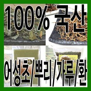 (그린내추럴) 경북영천 어성초. 뿌리. 가루. 환. 티백
