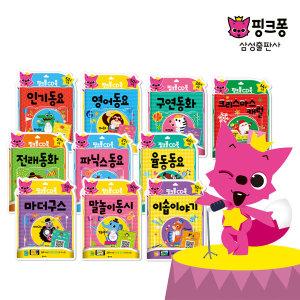 (QR코드로 핑크퐁 동요앱 보기) 보들북의 진화  핑크퐁 CD북(인기동요/영어동요/율동동요 외 7종)