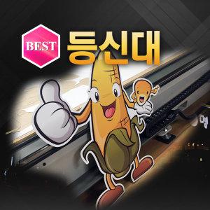 등신대/5MM포맥스/공장직영/대량환영/각종POP일체