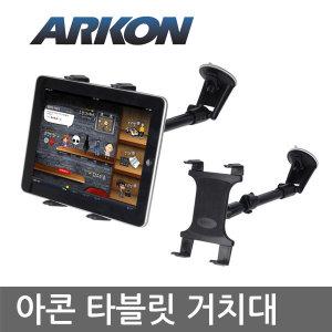 아콘 TAB-CM117 차량용 거치대 태블릿 타블릿