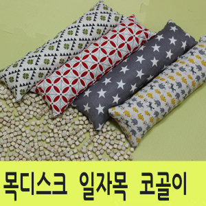 목베개 일자목 목디스크 거북목 경추 편백나무베개