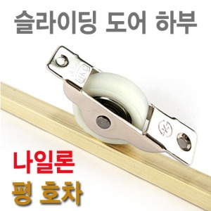 나일론 호차(평/30mm)/호차/바퀴/레일