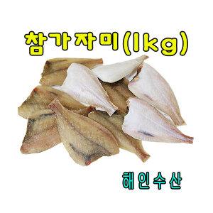참가자미(1kg)(선택형)  손질반건조 조림 구이 찜