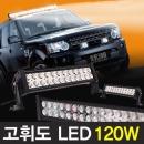 써치라이트 72W 120W 차량용 안개등 LED 작업등 서치
