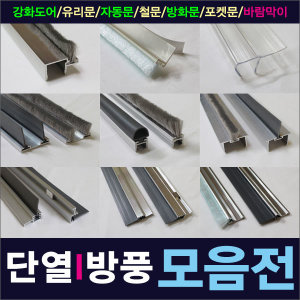 강화도어 문풍지 총 모음전 /방화문 및 철문 사용