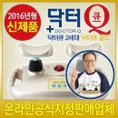2018년형 신제품 닥터큐 / 온라인공식지정판매업체