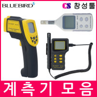 창성툴/온도계/온습도계/온도측정기/적외선온도계