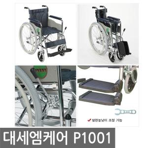 대세엠케어 표준형 P1001 스틸휠체어/휠체어 보행차
