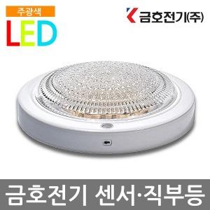 LED 센서등/모듈/직부등/현관등/베란다등/조명/전구