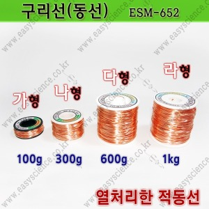 대용량 구리선/적동선/연동선/0.4mm~1mm선택/코일동선