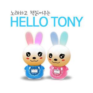 (Hello TONY) 헬로토니 책 읽고노래하는토끼 영어동요/동화/EQ개발 400여콘텐츠포함