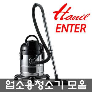 한일전기외 업소용청소기/HC-1900W/SGC-04T/건습식