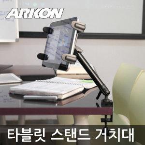 아콘 TAB804 태블릿거치대 노트북 아이패드