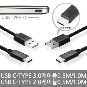 C-TYPE/젠더/케이블/USB3.1/갤럭시노트7/G5/맥북