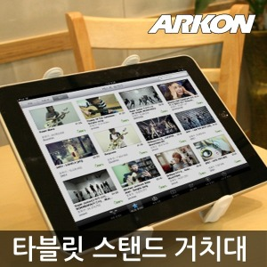 아콘 TABKR1-W 태블릿거치대 스탠드 거치대