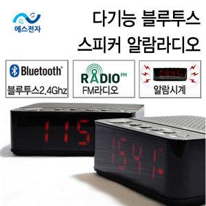 b100 블루투스스피커+알람+시계+라오디오사운드바큐브