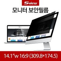 에스뷰 보안필름 14.1인치W(16 9)  309.8 x 174.5mm