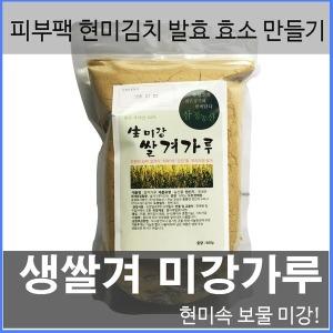 600g x 3팩구성 총 1.8kg  삼정농산 미강 가루 쌀겨