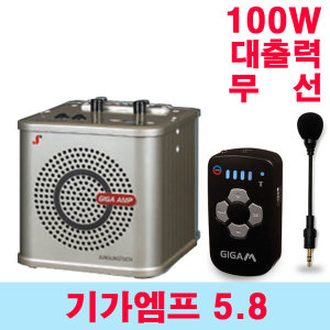 강의용무선마이크 기가앰프5.8 100W 대출력무선앰프