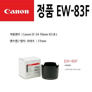 캐논정품 EW-83F Canon EF 24-70mm f/2.8 L 렌즈후드