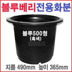 블루베리500형(흑색)/대형/도로/고무/플라스틱화분